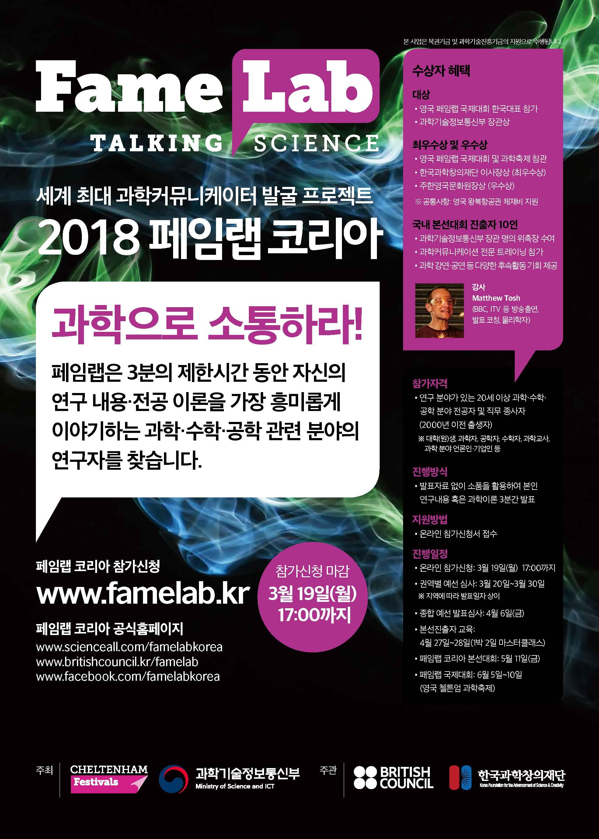 2018_페임랩_코리아_홍보용_포스터.jpg