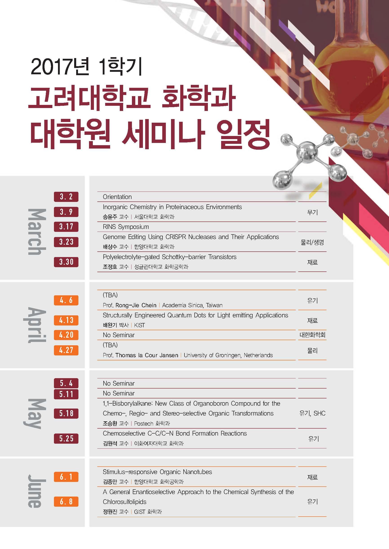 2017년 1학기 세미나 일정표.jpg