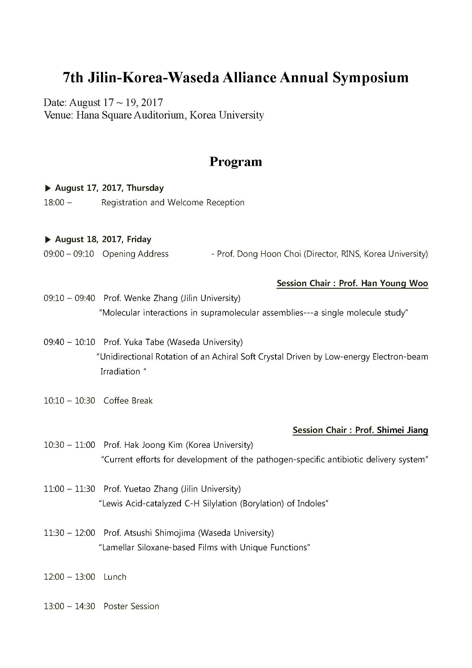 2017 한-중-일 일정표_페이지_1.jpg