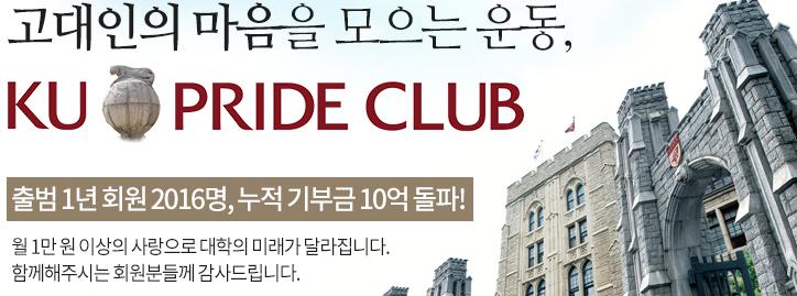 KU Pride club