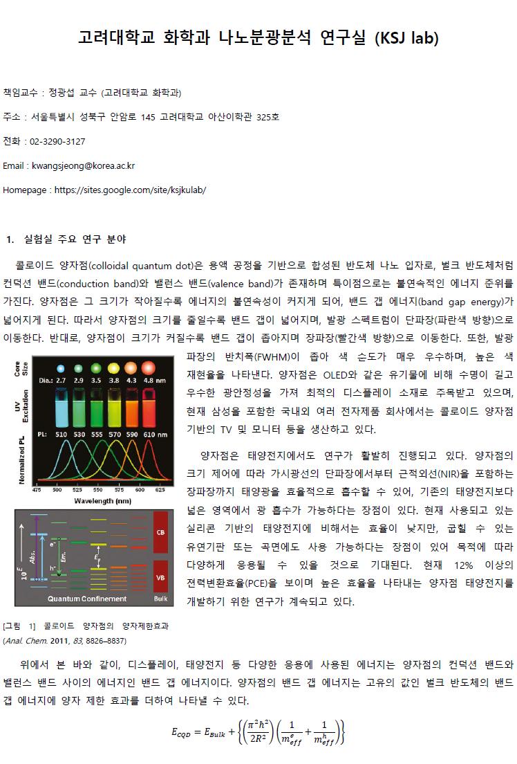교수연구 한눈에 보기 정광섭교수 나노분광분석연구실 소개글 - 이미지1