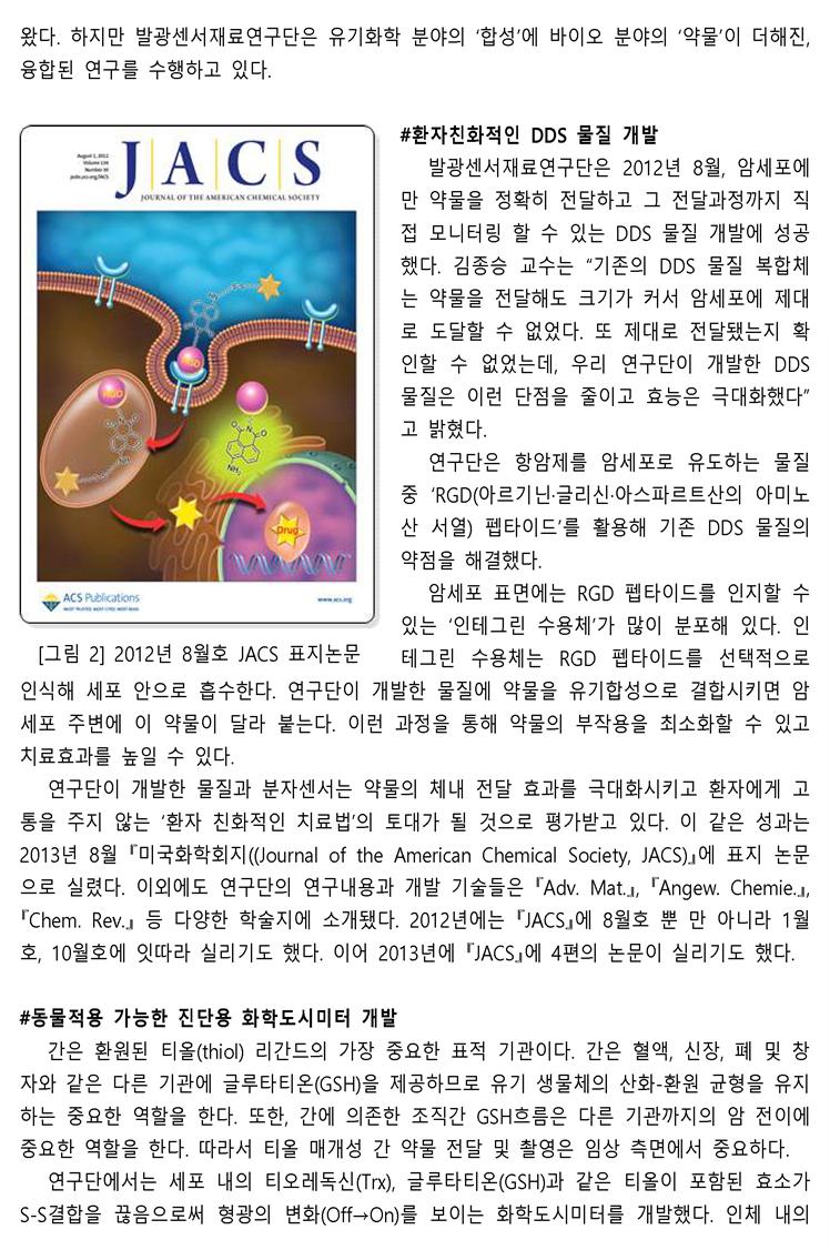 고려대학교 화학과 창의연구단-김종승교수- 이미지2