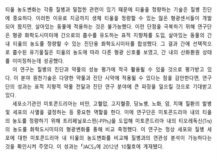 고려대학교 화학과 창의연구단-김종승교수- 이미지3