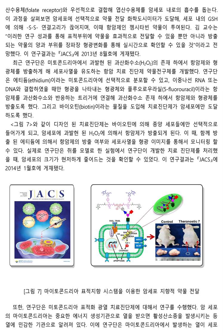 고려대학교 화학과 창의연구단-김종승교수- 이미지7