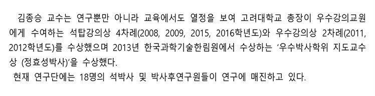 고려대학교 화학과 창의연구단-김종승교수- 이미지12
