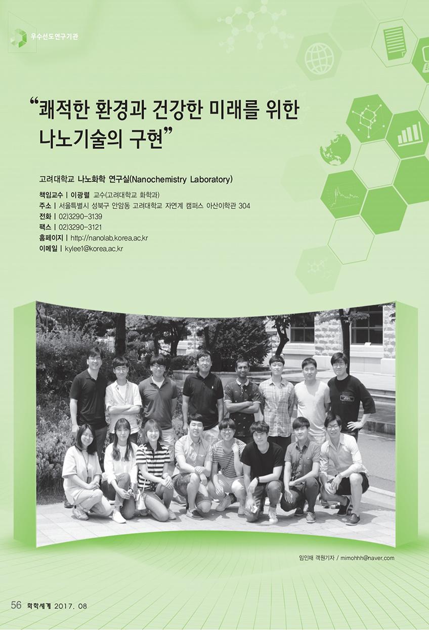 대한화학 화학세계 2017년 8월- 이광렬교수