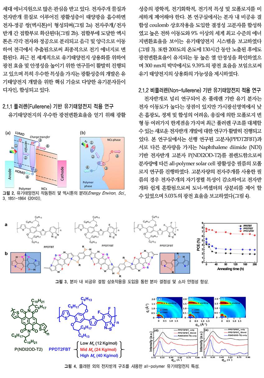 고분자 과학과 기술 제 27 권 4 호 2016년 8월- 우한영교수 - 이미지2